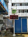 秦皇岛施工环境扬尘噪声监测系统 带CCEP认证扬尘噪声监测系统