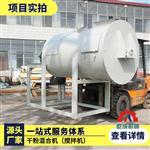 腻子粉搅拌机设备河南生产厂家价格面议
