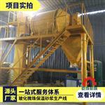 太原保温砂浆设备生产厂家