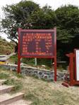 自然保护区负氧离子浓度监测|远程观测站,林业局旅游局专用