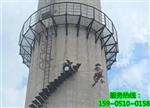 柳州烟囱安装旋转梯公司―技术专业