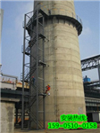 南通烟囱安装旋转梯公司―安全快捷