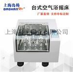 恒温摇床 恒温振荡器 振荡培养箱 台式空气浴振荡培养器