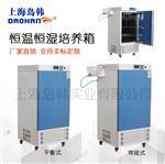 HSX-250恒温恒湿箱、250L带湿度培养箱