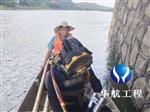 查看:西宁市水下施工公司蛙人服务施工队