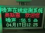 市民广场户外噪声监测仪,工业企业户外噪声监测仪实时数据显示