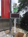 建邺区渣土外运扬尘浓度监测仪,扬尘浓度监测仪联动喷淋