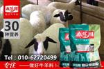 羊催肥剂饲料