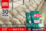 肉羊育肥方式