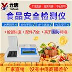 食品安全检测仪厂家