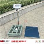 青岛500公斤电子台秤带U盘储存数据功能