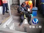 新闻:水库闸门槽水下清理、水电站闸门清淤公司(实业公司-欢迎您)