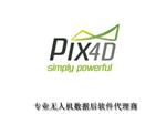 PIX4D高精度高效率无人机后处理软件