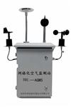 广东微型空气站网格化大气监测系统