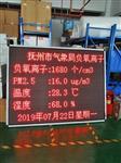 抚州市气象局负氧离子浓度检测,不间断在线式负氧离子浓度检测
