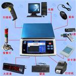 北京可按产品名称规格分类称重的电子秤厂商