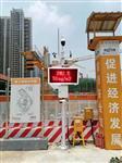 江苏厂区污染源TSP扬尘噪音监测系统,带视频