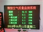 山西省城市空气质量监测站,国标六要素空气质量监测站