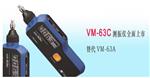 VM-63C振��x