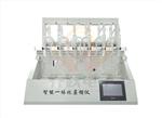 一体化蒸馏仪6个加热单元|可单孔单控制