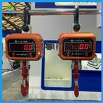 吊起来的磅秤,红字显示电子吊秤