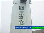 丹东高空写字美化公司―安全快捷