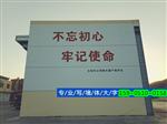 广元高空写字美化公司―安全快捷