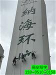 昭通高空写字美化公司―安全快捷