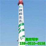 九江高空写字美化公司―安全快捷