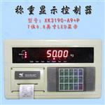 上海耀华XK3190-A9+P仪表称重显示器A9打印仪表电子秤地磅仪表