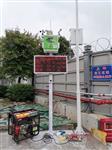 河北保卫蓝天扬尘污染在线监测 城乡建设扬尘污染在线监测