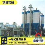 武汉干混砂浆搅拌设备生产厂家价格怎么样
