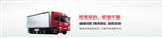 广州到罗定物流公司-直达运输 每天发车