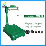 100公斤机械秤带移动轮,TGT-100型磅秤