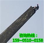 秦皇岛烟囱拆除价格咨询电话