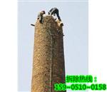 塔城烟囱拆除价格咨询电话
