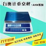 T-SCALE台衡惠而邦JSC-AHW-6kg/0.1g计重电子秤批发价