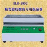 北京稻谷储存专用振荡器公司新闻