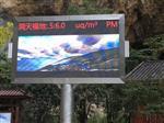 广西景区大气负氧离子自动监测系统参数