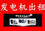 2020中山发电机出租,中山大型发电机租赁,中山24小时发电机出租#新闻推荐