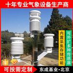 公路扬尘监测 一体化气象站 小型自动气象站 东成DC-B1