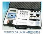 北京便携式微型光度计现货供应