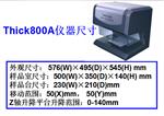 电镀层测量仪