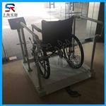 承德称重电子轮椅秤 300kg轮椅秤 质量保证