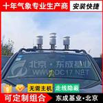 车载气象检测器,东成基业DC-CZ1车载气象,环境监测仪
