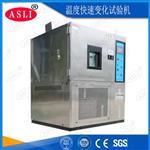f-th-150光伏电源快速温变测试设备@新闻头条