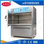 uv-290紫外线老化房实验箱@资讯报道