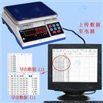 上海6kg/0.1g带U盘导出称重数据的电子秤价格