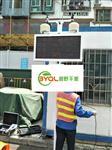 广州扬尘噪音在线监测系统,包安装包对接一条龙服务