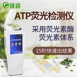 ATP荧光检测仪#新闻快讯